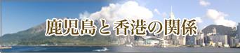 鹿児島と香港の関係