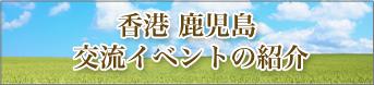 香港 鹿児島  交流イベントの紹介