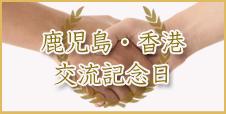 鹿児島・香港 交流記念日