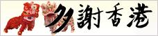 クラブ会報「多謝香港」