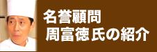 名誉顧問   周富徳氏の紹介